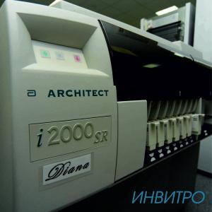 Адреса лабораторий ИНВИТРО в Новосибирске