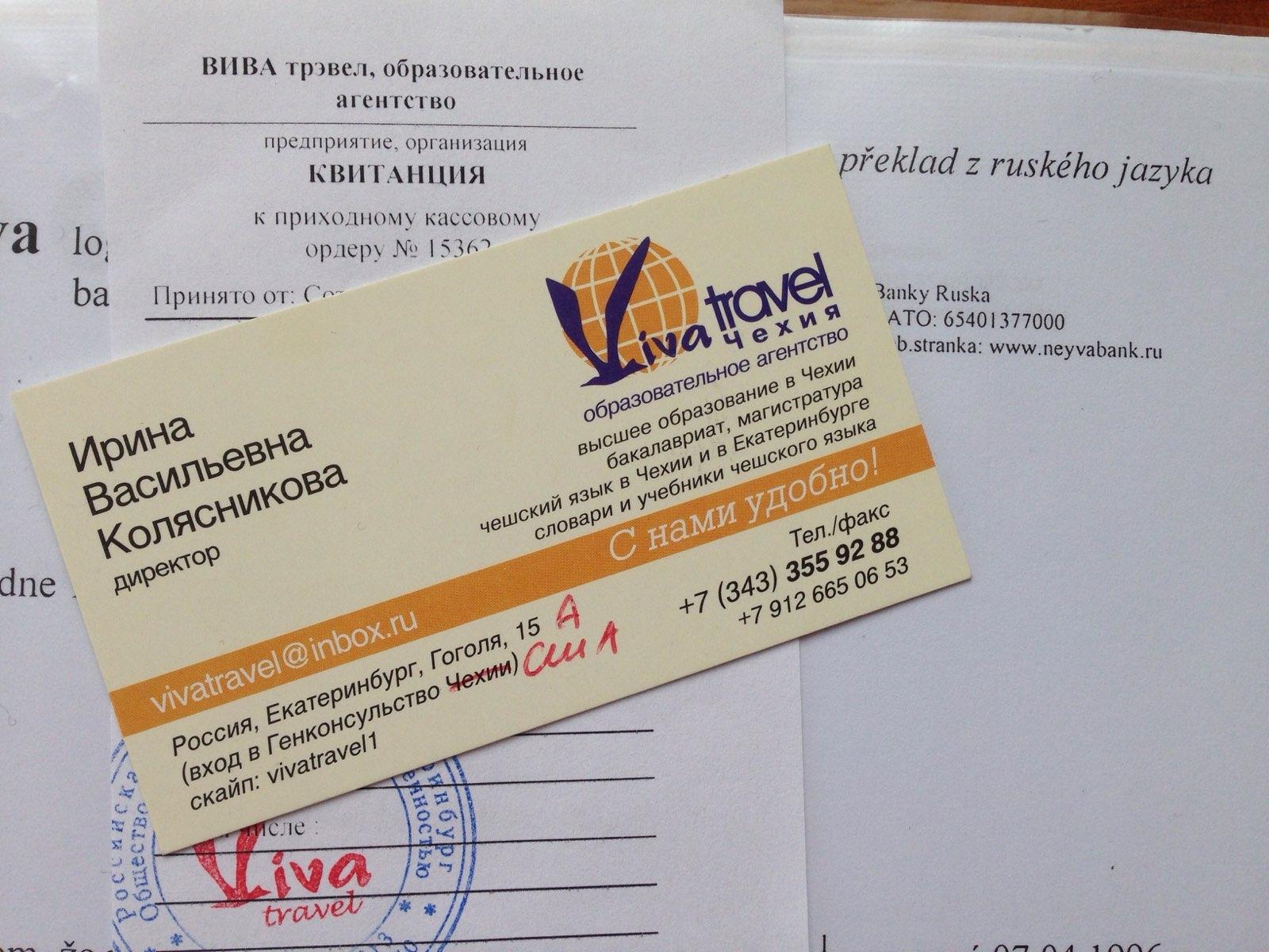 Шенгенскую визу в эстонию в екатеринбурге