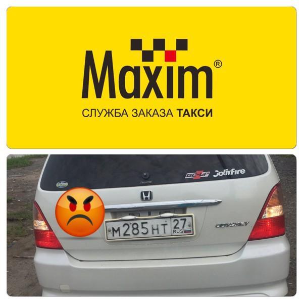 Такси максим номер теле