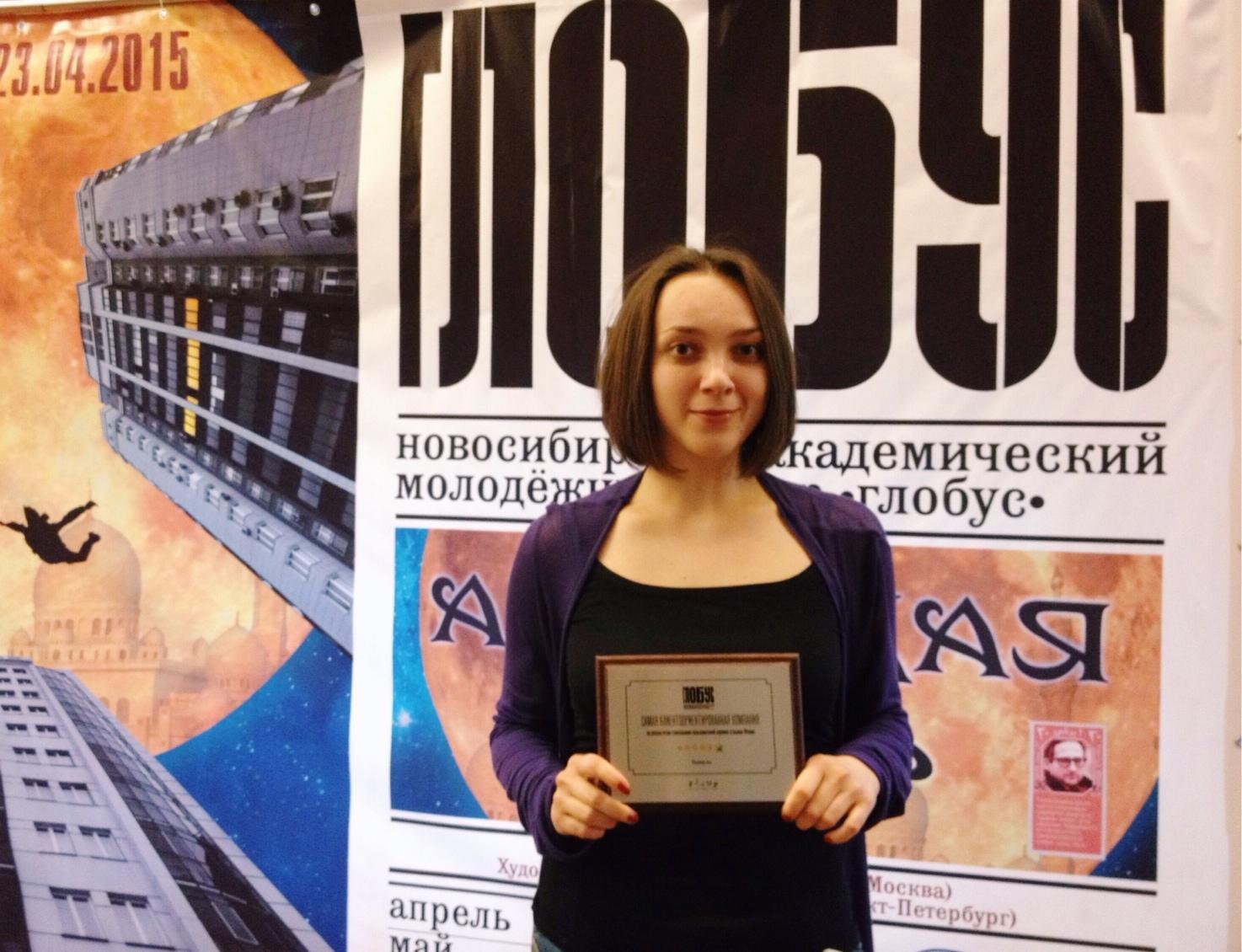 Татьяна Пискайкина, сотрудник пресс-службы театра.