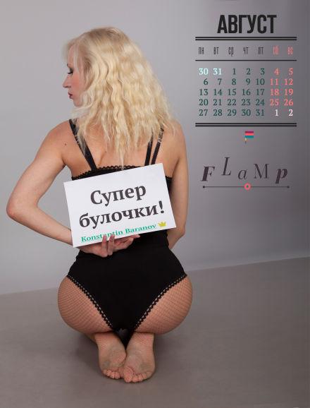Мисс август Александра, Екатеринбург