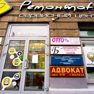 Сервисный центр на Ленина, 3. Ремонт ноутбуков, сотовых, техники Apple, и других цифровых устройств.