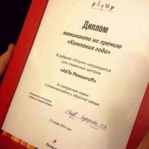 """Нас номенировали на конкурсе """"Компания года"""" по версии Флампа"""