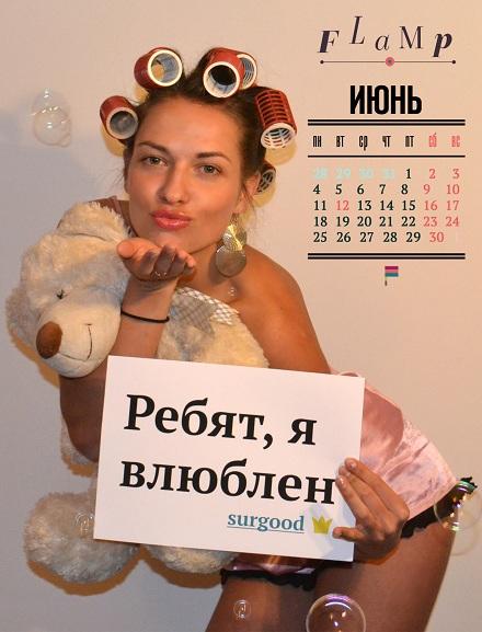 Мисс июнь Наталья, Казань