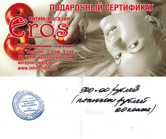 intim-salon-habarovska