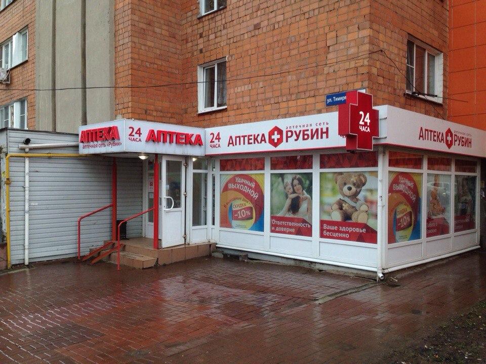 Дешевая Аптека