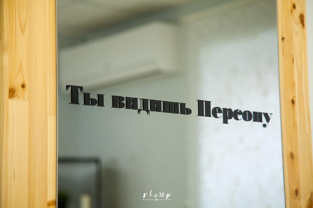 Фото: ПЕРСОНА