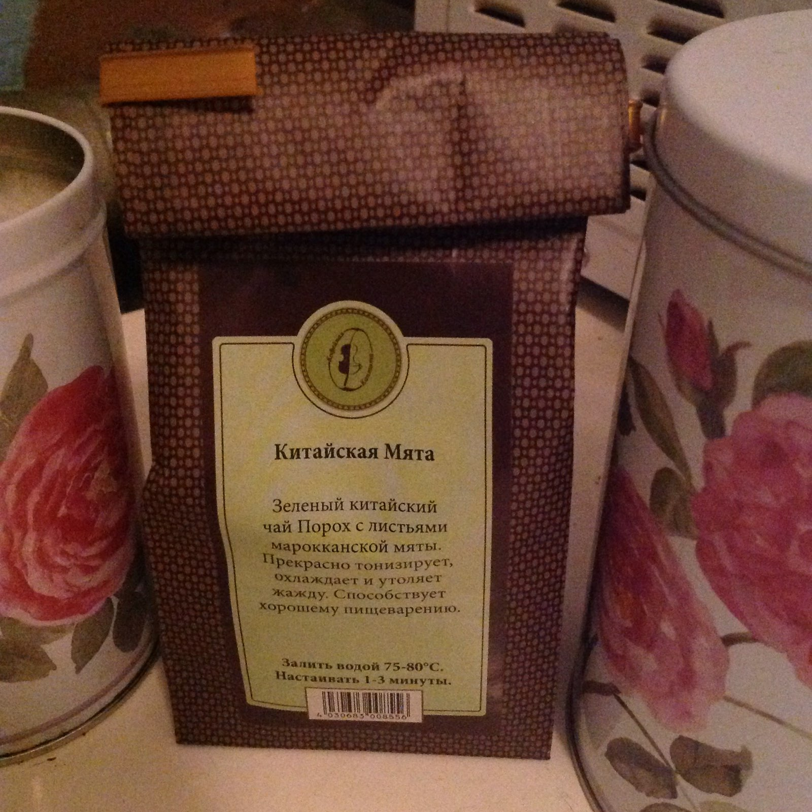 Интернет-магазин лавка кофе чая