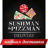 Сушман и Пиццман, служба доставки суши, пиццы, wok-еды в коробочках