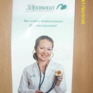 Здравица, клиника отзывы о работе в компании - Внутри