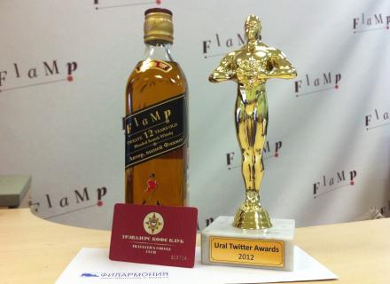 Набор победителя: Сертификат в Travellers Coffee, комплект билетов в Филармонию, виски от Флампа, роутер от «Планеты» и статуэтка золотого твиттерянина