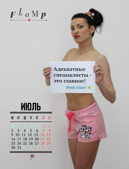 Мисс июль Екатерина, Москва