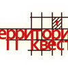Территория Квест, компания по организации квестов
