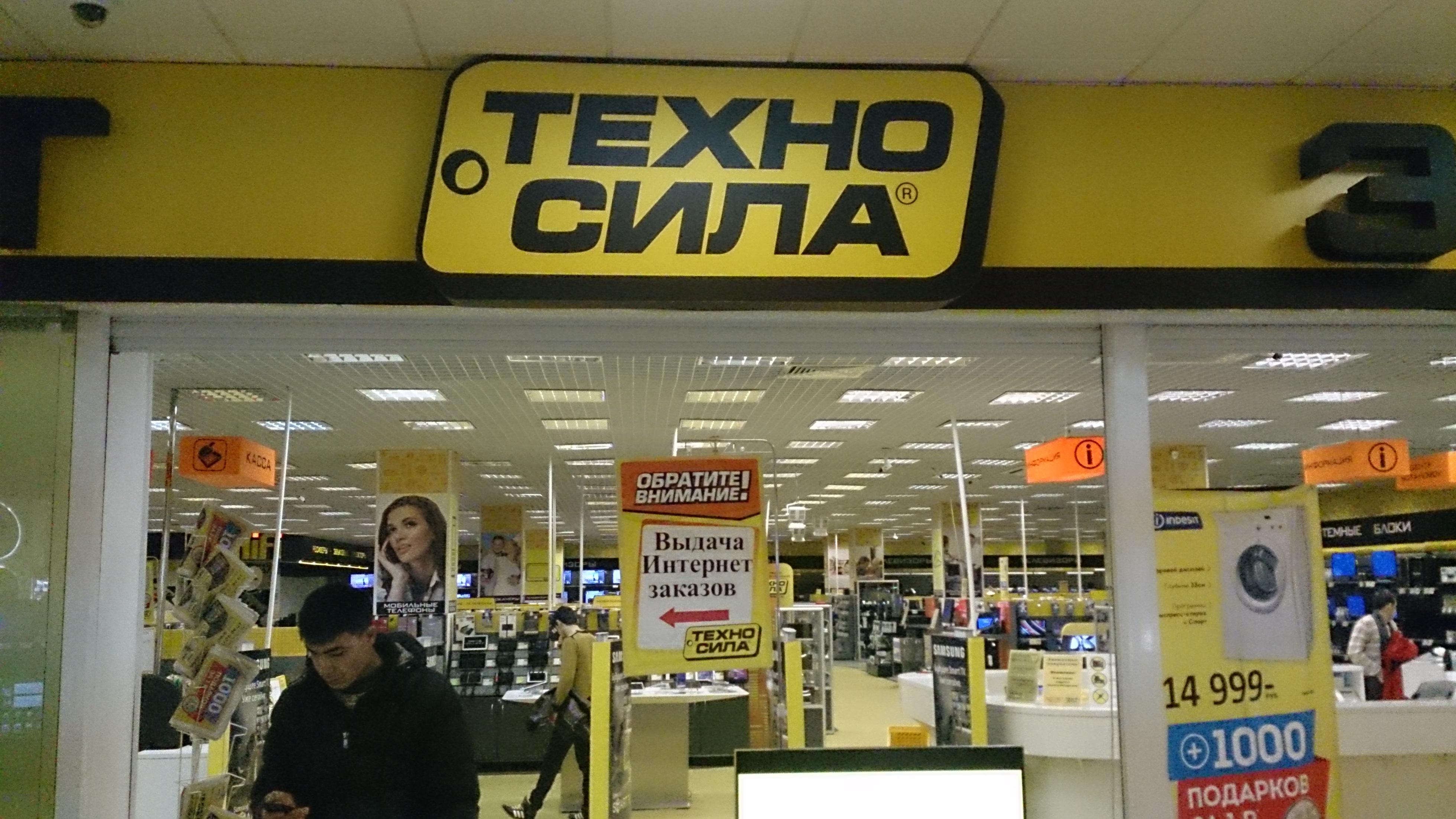 1+ компания эльдорадо - крупнейшая российская сеть магазинов бытовой техники и электроники