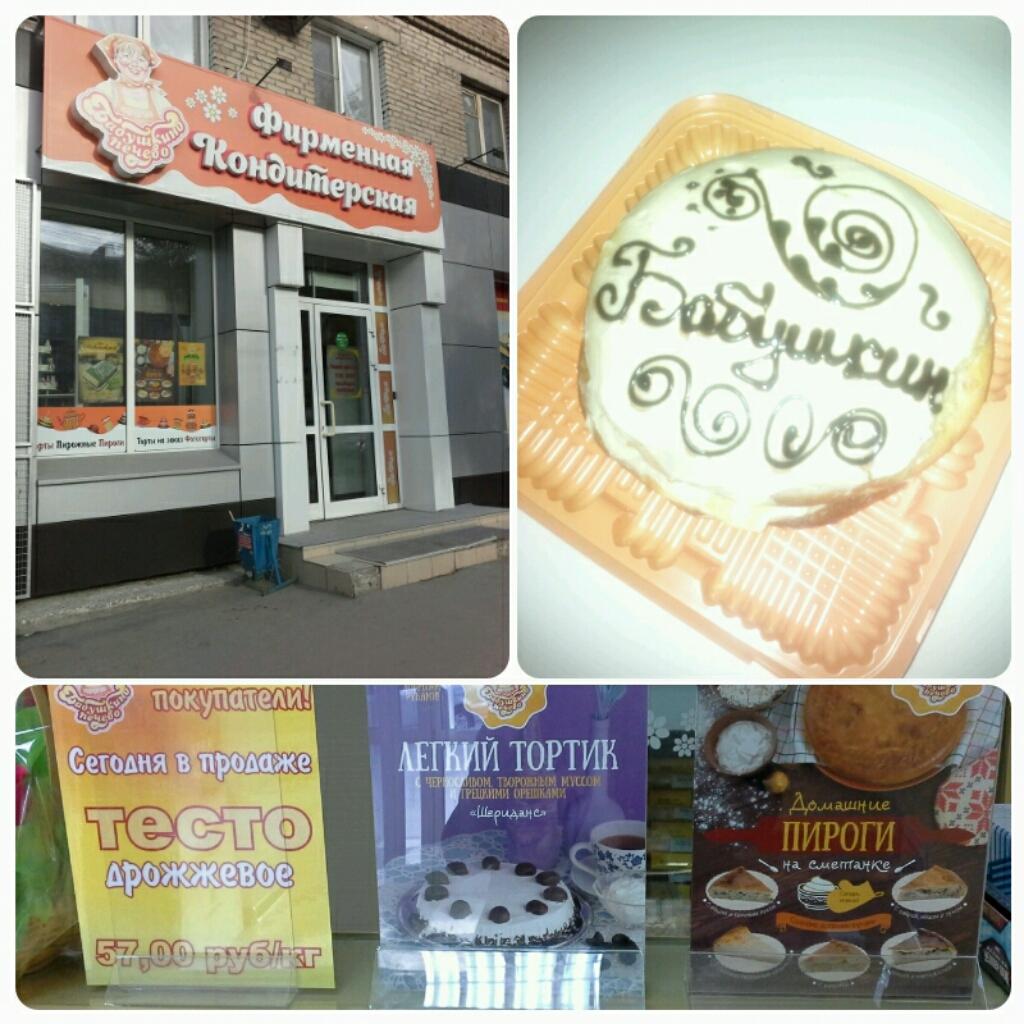 Бабушкино печево в новокузнецке каталог тортов