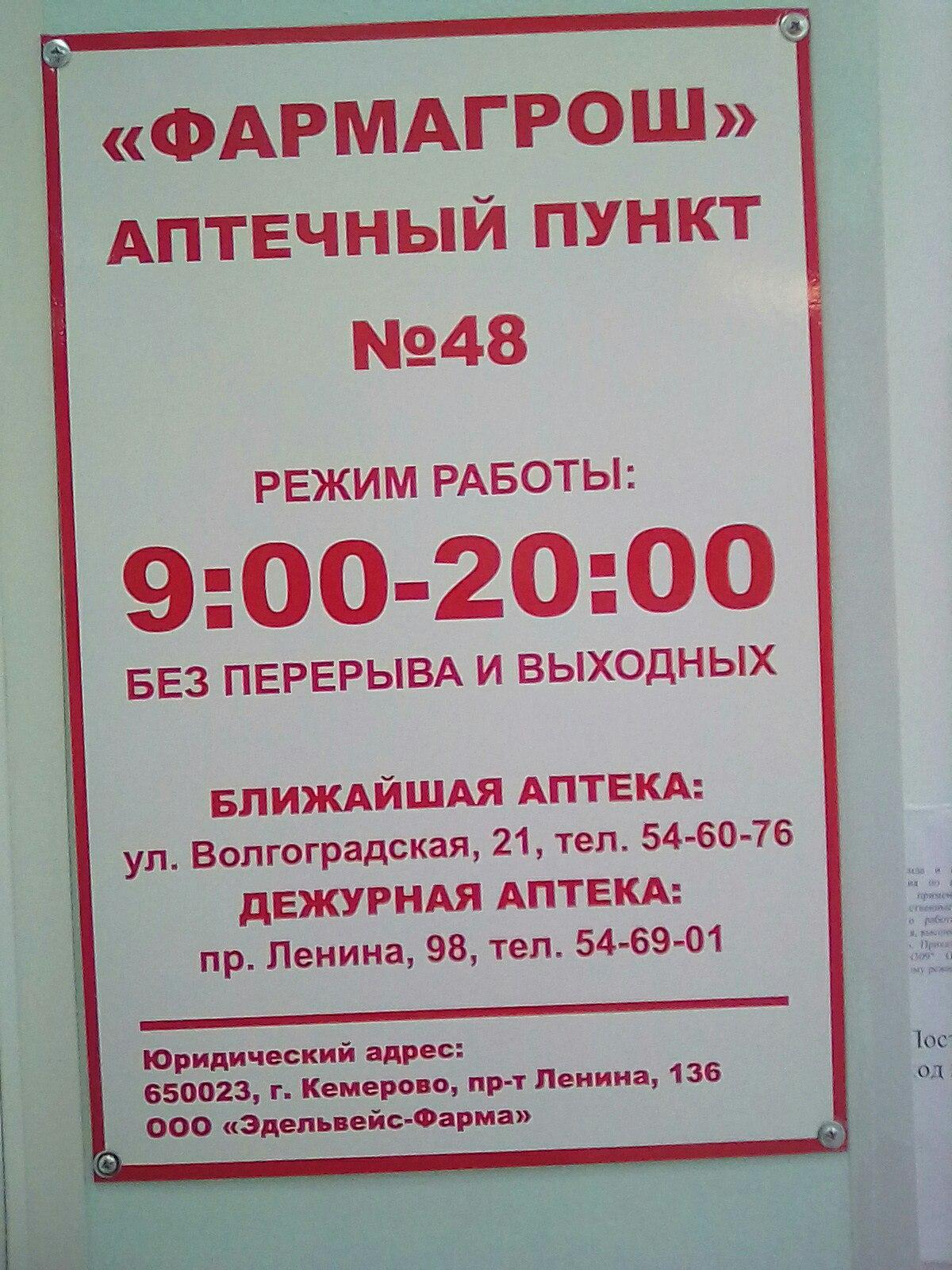 Сервис поиска лекарств в аптеках россии