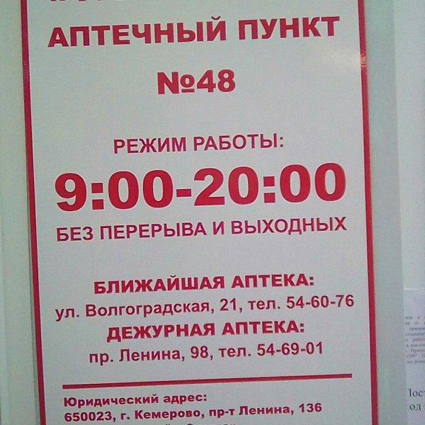 Справочная аптек кемерово телефон