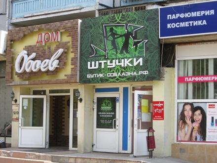 magazin-intim-tovarov-v-kazani