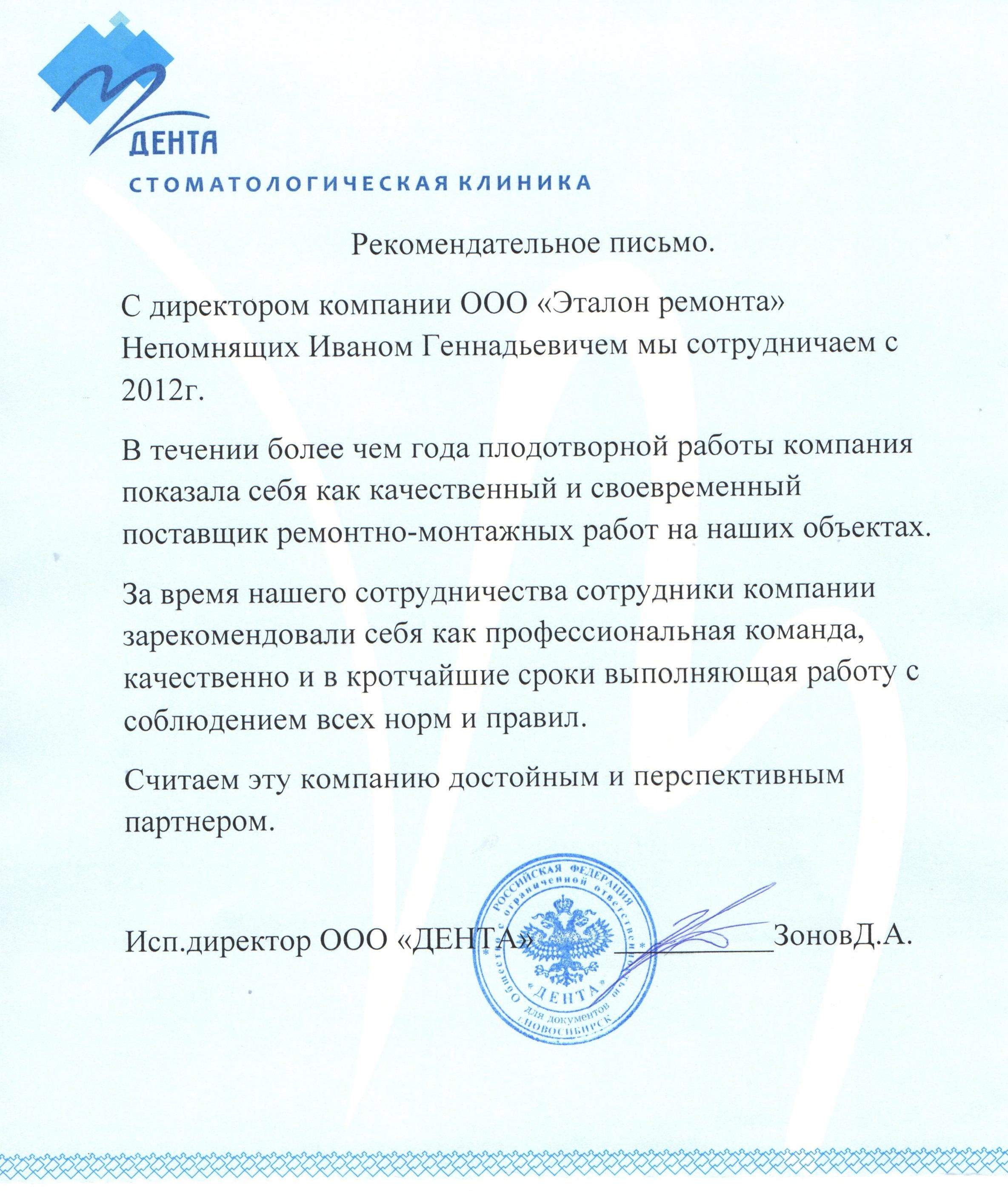 Эталон Ремонта, ООО, ремонтно-строительная компания в Новосибирске - отзыв и оценка- Олег