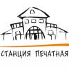 Станция Печатная