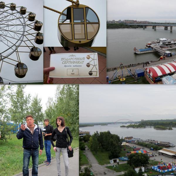 Главное Колесо Новосибирска