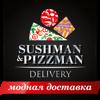 Сушман и Пиццман