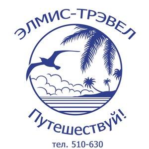 Элмис-Трэвел, ООО