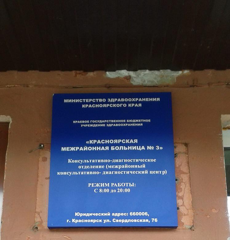 межрайонная поликлиника 5 красноярск отзывы #7