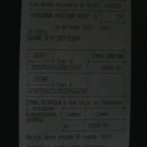 Чек, на котором дата и сумма платежа