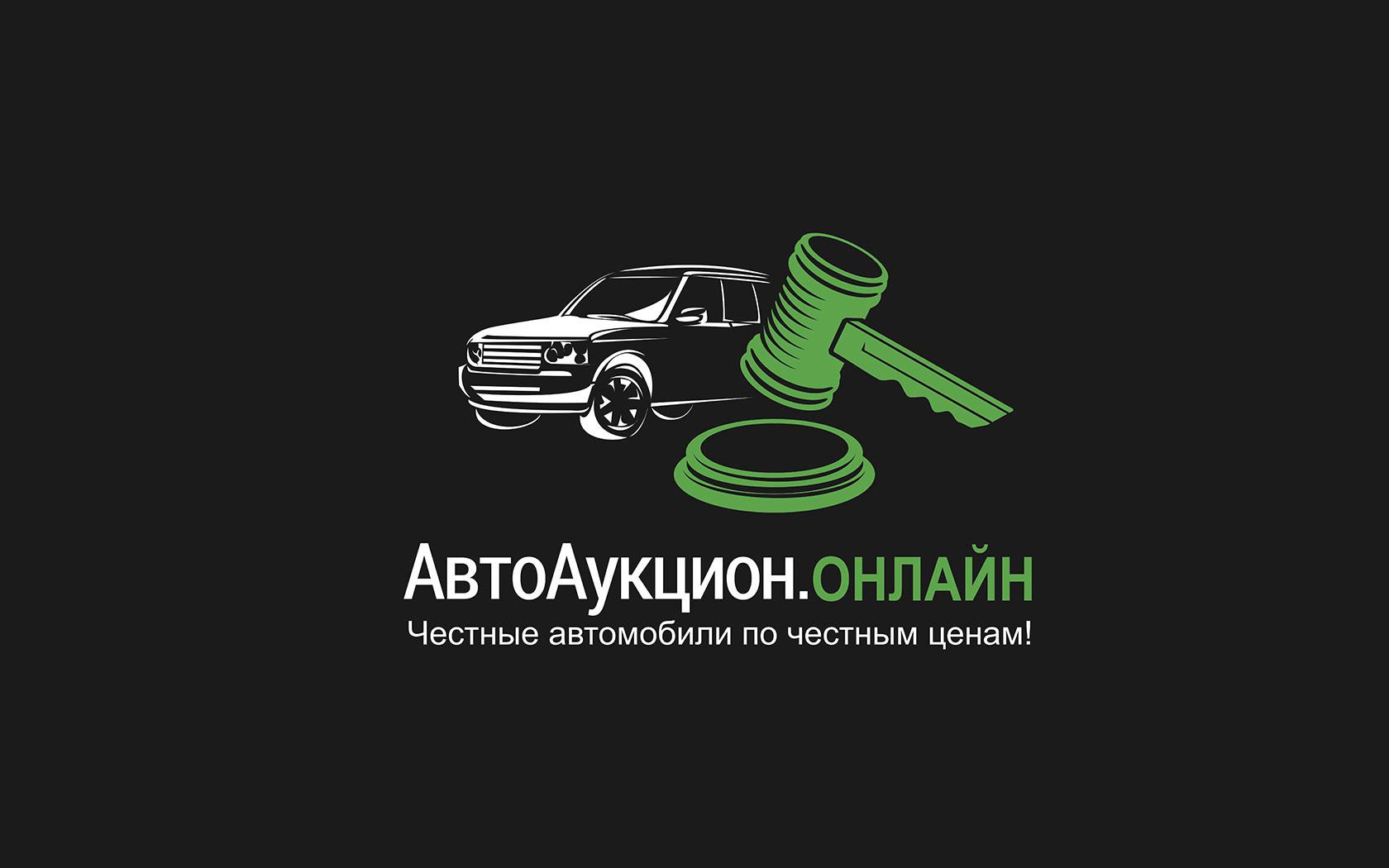 Автоаукцион