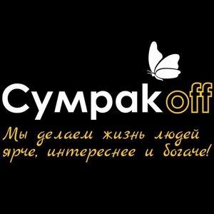 СумракOFF