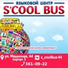 S`COOL BUS