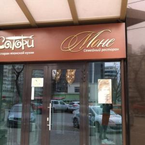 "Ресторан ""Моне"" Екатеринбург"