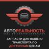 Автореальность-Екатеринбург