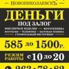 """Ломбард """"Новониколаевскъ"""""""