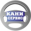 Кани Сервис, ООО