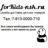 forKids-nsk