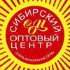 Сибирский оптовый центр-Красноярск, ООО
