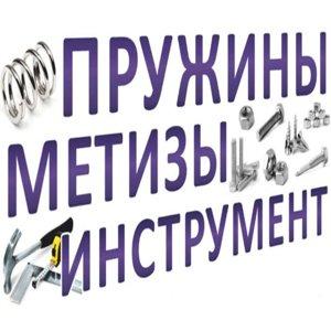Пружины, ООО