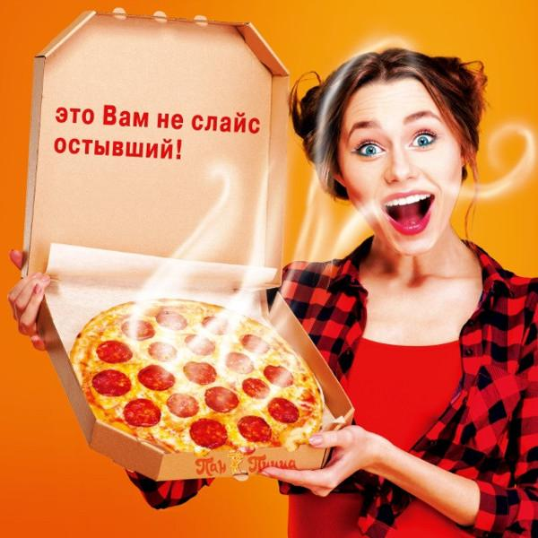 Мы готовим СВЕЖУЮ пиццу, специально под ВАШ заказ!