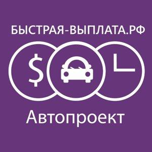 Автопроект быстрая выплата рф