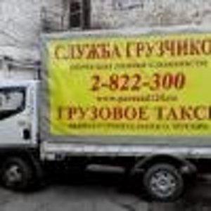 Грузчики-Красноярск Деликатные-Грузоперевозки