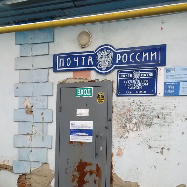 должен быть новосибирск почтовое отделение 30 Матвей