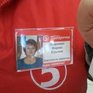 широнина Марина Юрьевна
