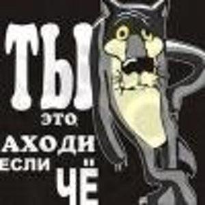 Волк Тамбовский