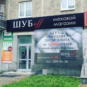Магазин ШУБoff по адресу г. Екатеринбург, ул. Сурикова 28