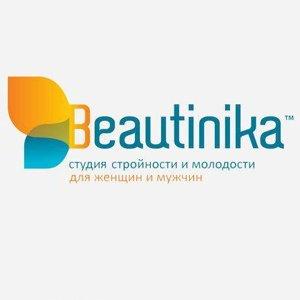 Бьютиника