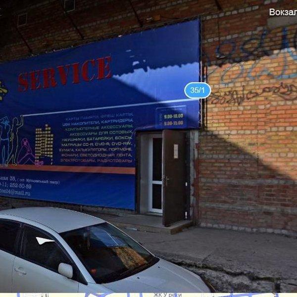 Магазин servis на вокзальной в красноярске