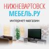 Вартовск-Мебель