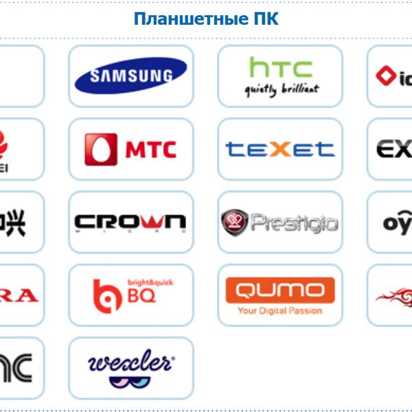 Список планшетов, которые мы ремонтируем, весь список тут http://mobile-service.ru/services